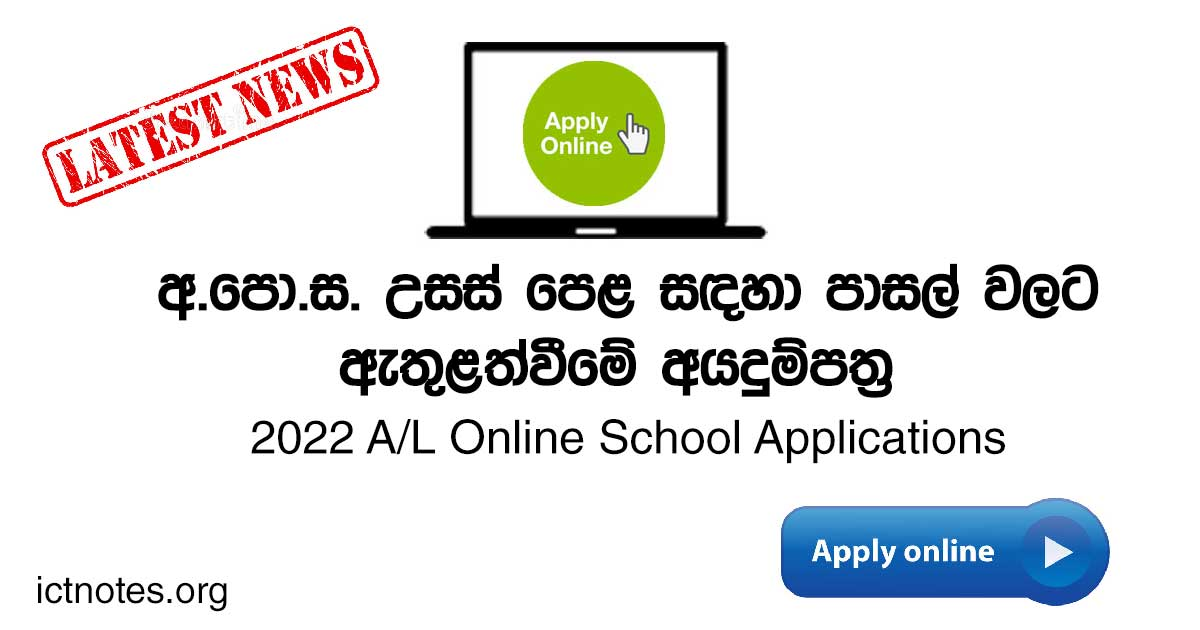 2022 a/l school application for 2020