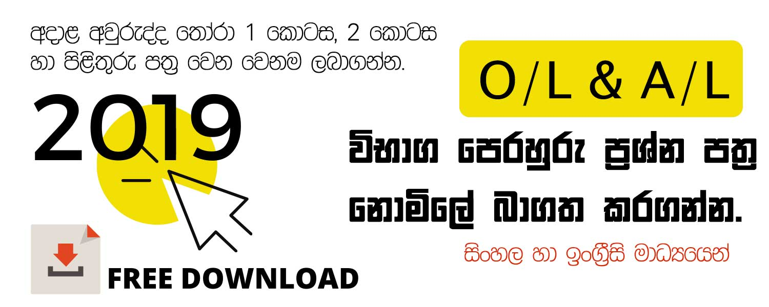 Download O/L and A/L model Papers from one place. Both in English and Sinhala Medoum