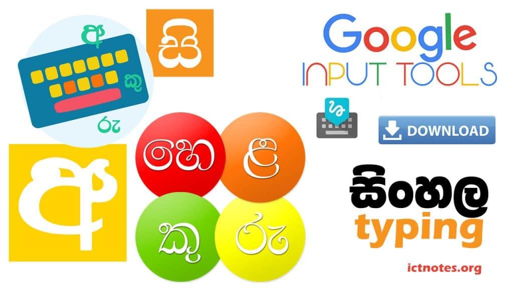 Sinhala Typing Tools for Windows